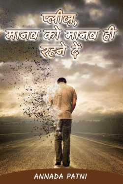 Please, let humans be human by Annada patni in Hindi