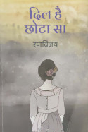 दिल है छोटा सा- रणविजय by राजीव तनेजा in Hindi