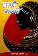पम्मी मम्मी .... by मंजरी शर्मा in Hindi