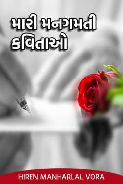My Favourite Poems - 1 by Hiren Manharlal Vora in Gujarati