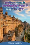 ग्वालियर संभाग के कहानीकारों के लेखन में सांस्कृतिक मूल्य - 1 by padma sharma in Hindi