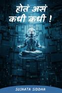 होतं असं कधी कधी !... by Sujaata Siddha in Marathi