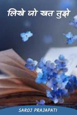 Write the letter to you by Saroj Prajapati in Hindi