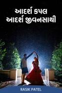 આદર્શ કપલ...આદર્શ જીવનસાથી... by Rasik Patel in Gujarati
