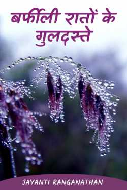 bouquet of an icy night by Jayanti Ranganathan in Hindi