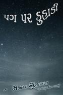 """પગ પર કુહાડી by મનીષ ચુડાસમા """"સ્નેહનું પવિત્ર ઝરણું"""" in Gujarati"""