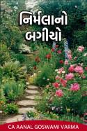 નિર્મલા નો બગીચો - ૧ by CA Aanal Goswami Varma in Gujarati