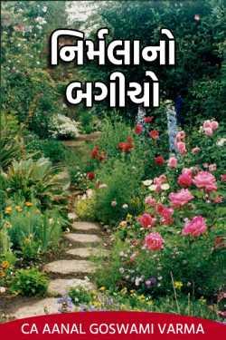 Nirmala's garden - 1 by CA Aanal Goswami Varma in Gujarati