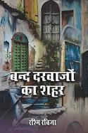 बंद दरवाजे का शहर (रश्मि  रविजा) by Dr Jaya Anand in Hindi