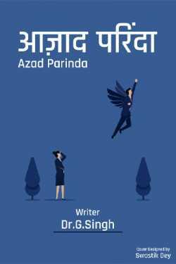 Azad Parinda - Missed Call by Mens HUB in Hindi