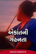 એકાંતની ગહનતા by Arzoo baraiya in Gujarati