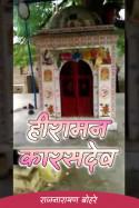 राजनारायण बोहरे द्वारा लिखित  हीरामनकारसदेव - 1 बुक Hindi में प्रकाशित