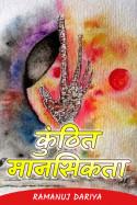 कुंठित मानसिकता by Ramanuj Dariya in Hindi
