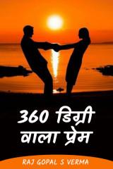 360 डिग्री वाला प्रेम by Raj Gopal S Verma in Hindi