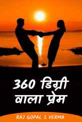 360 डिग्री वाला प्रेम - 1