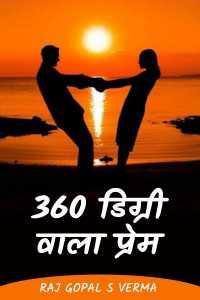 360 डिग्री वाला प्रेम - 45 - अंतिम भाग