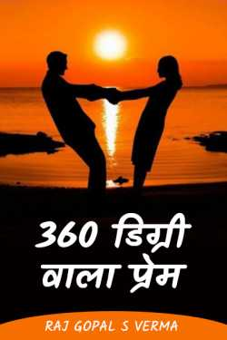 360 degree love - 23 by Raj Gopal S Verma in Hindi