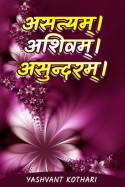 Yashvant Kothari द्वारा लिखित  असत्यम्। अशिवम्।। असुन्दरम्।।। - 25 बुक Hindi में प्रकाशित