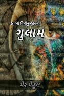 ગુલામ – 16 by Mer Mehul in Gujarati
