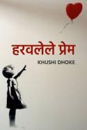 Khushi Dhoke..️️️ यांनी मराठीत हरवलेले प्रेम........#२९.