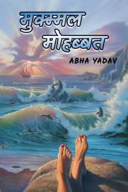 Mukambal Mohabat - 23 by Abha Yadav in Hindi