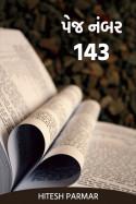 પેજ નંબર 143 - 2 (અંતિમ ભાગ) by Hitesh Parmar in Gujarati