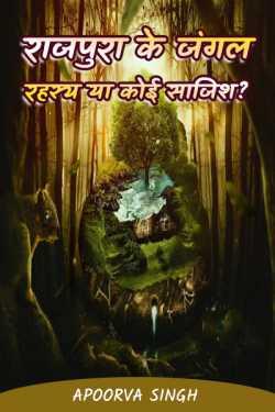 राजपुरा के जंगल ...रहस्य या कोई साजिश? by Apoorva Singh in :language