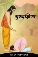 गुरुदक्षिणा by Na Sa Yeotikar in Marathi