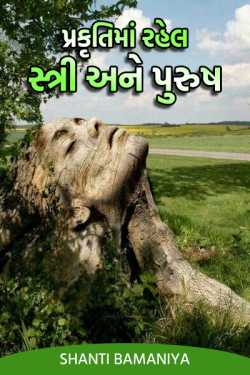 Woman and man in nature. - 1 by Shanti khant in Gujarati