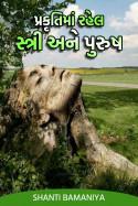 પ્રકૃતિમાં રહેલ સ્ત્રી અને પુરુષ. - 6 by Shanti bamaniya in Gujarati