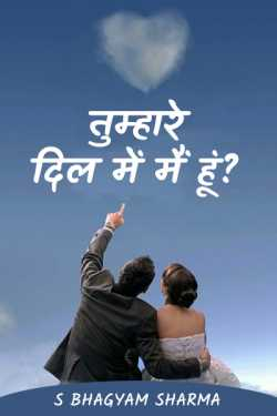 I am in your heart? - 12 by S Bhagyam Sharma in Hindi