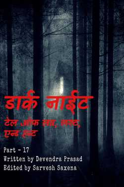 A Dark Night – A tale of Love, Lust and Haunt - 17 by Sarvesh Saxena in Hindi