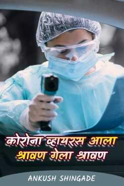 corona virus aala shravan gela shravan by Ankush Shingade in Marathi