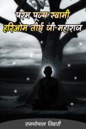 रामगोपाल तिवारी द्वारा लिखित  परम पूज्य स्वामी हरिओम तीर्थ जी महाराज - 7 बुक Hindi में प्रकाशित