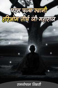 param pujy swami hariom tirth ji maharaj - 7 by रामगोपाल तिवारी in Hindi