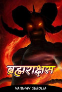 Vaibhav Surolia द्वारा लिखित  ब्रह्मराक्षस - १ बुक Hindi में प्रकाशित