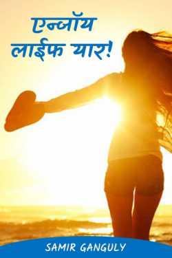 Enjoy life man! - part 1 by Sanjay Yerne in Marathi