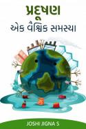પ્રદૂષણ-એક વૈશ્ર્વિક સમસ્યા by joshi jigna s. in Gujarati