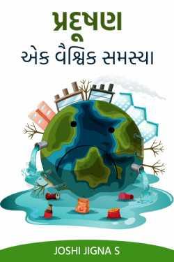 Pollution એક a global problem by joshi jigna s. in Gujarati