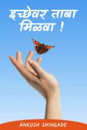 इच्छेवर ताबा मिळवा! by Ankush Shingade in Marathi