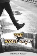 Shubham Rawat द्वारा लिखित  एक गलत कदम बुक Hindi में प्रकाशित