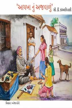 Aikha's light by C.D.karmshiyani in Gujarati
