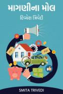 માગણીના મોલ – દિવ્યેશ ત્રિવેદી by Smita Trivedi in Gujarati