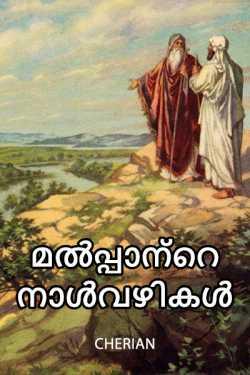 Malppante Nalvazhikal by CHERIAN in Malayalam
