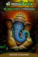 શ્રી ગણપતિ સ્તોત્ર - श्री संकटनाशन गणेशस्तोत्रम् by Ashvin M Chauhan in Gujarati
