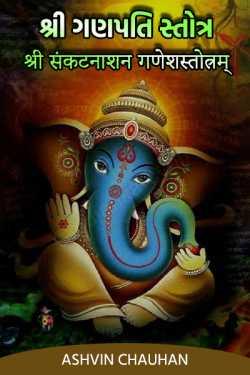 Shri Ganapati Stotra - Shri Sankatnashan Ganeshastotram by Ashvin M Chauhan in Gujarati