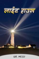 लाईट हाउस द्वारा  Wr.MESSI in Hindi