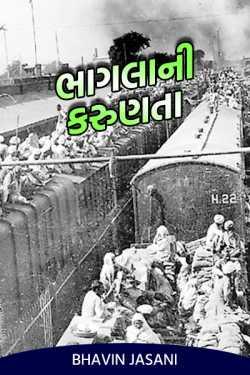 The compassion of division by Bhavin Jasani in Gujarati