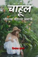 Priyanka Kumbhar यांनी मराठीत चाहूल - पहिल्या वहिल्या प्रेमाची... (भाग - ६)