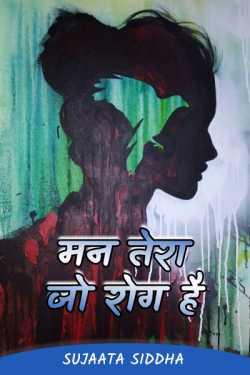 Man Tera Jo Rog Hai by Sujaata Siddha in Marathi